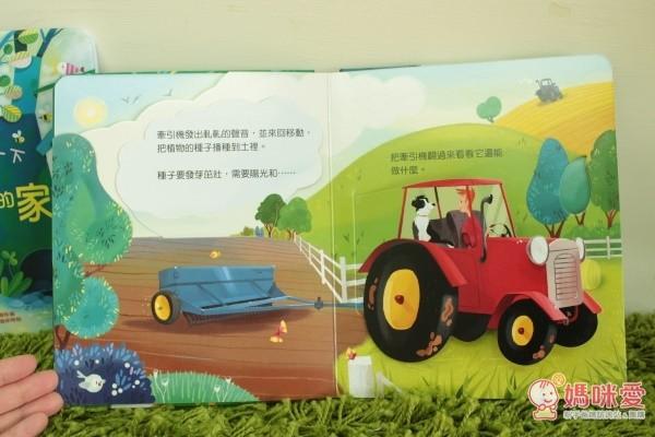 寶貝可以試著把自己當作小小農夫,體會農作物生成的美好^^