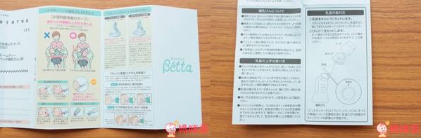 Betta,防脹氣奶瓶,奶瓶,餵奶,防脹氣,奶粉盒,日本